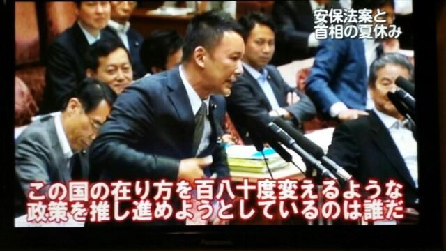 何度でも言う、安倍総理の人柄を信じられますか?by山本太郎…日本は米国の言いなりになっている!改憲