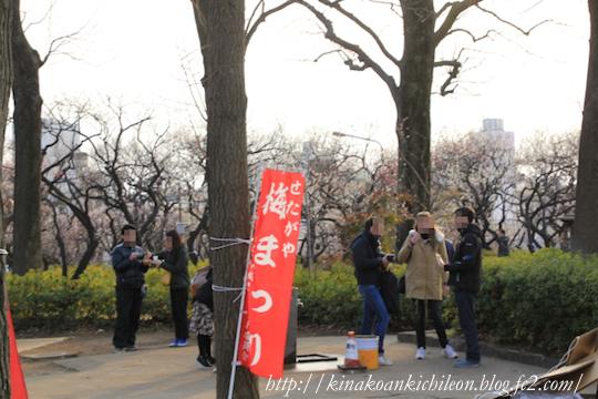160307 Hanegi park 2