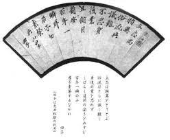 160104山田生に示す 扇