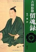 150331『留魂録』徳間