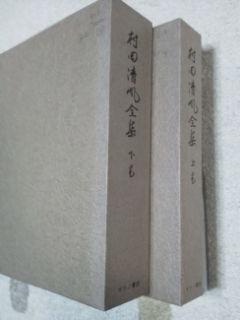 160202村田清風全集