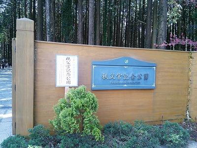 160327chichibu.jpg