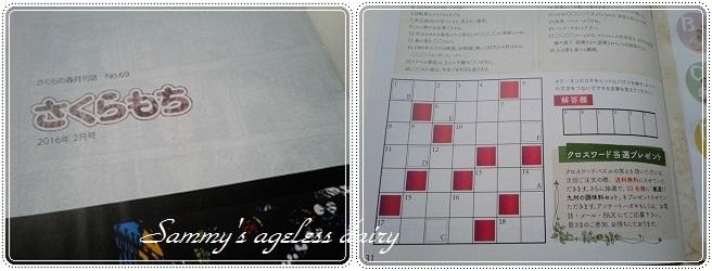VCOマイルドソープ クロスワードパズル