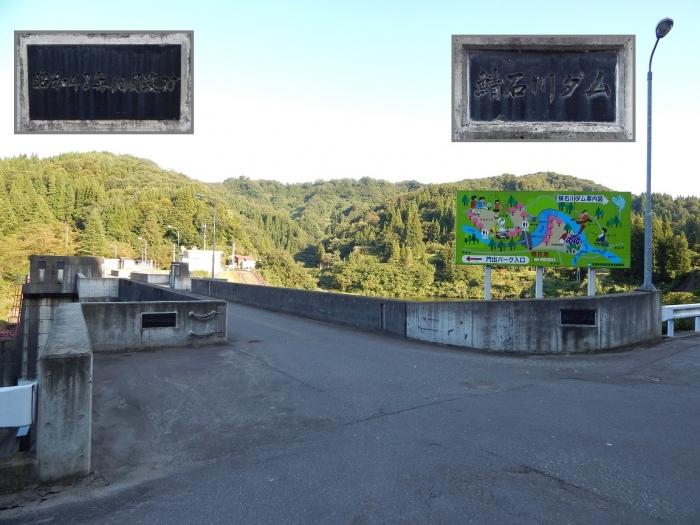 鯖石川ダム1