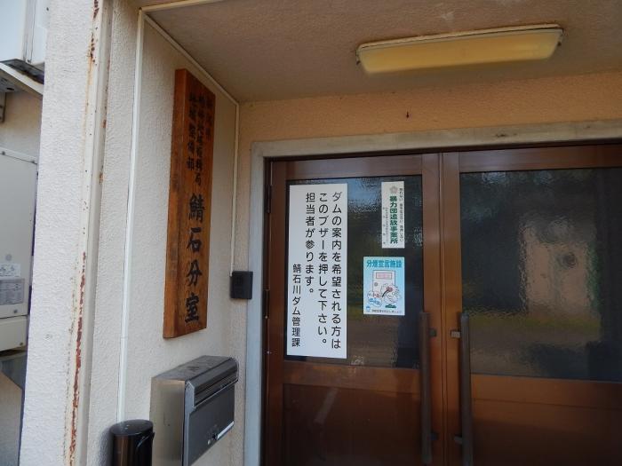 DSCN6844鯖石川ダム