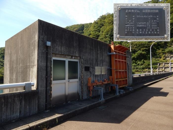 DSCN7074正善寺ダム