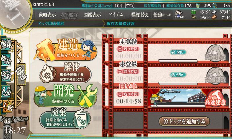 艦これ 3月27日艦隊運営報告書その3(おまけ)