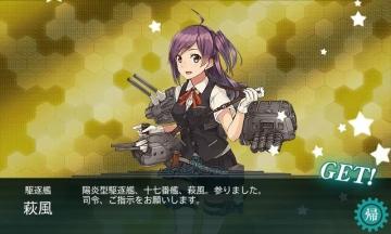 E-5報酬萩風