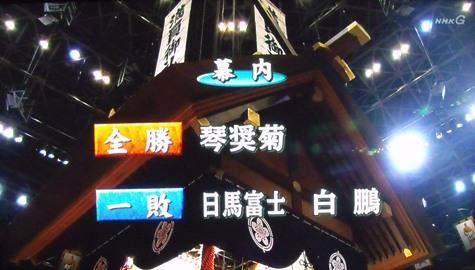 20160119 琴奨菊勝つ! 107-2
