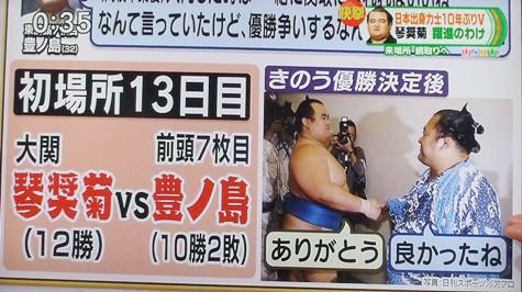 20160125琴奨菊がまた勝った! 006-2