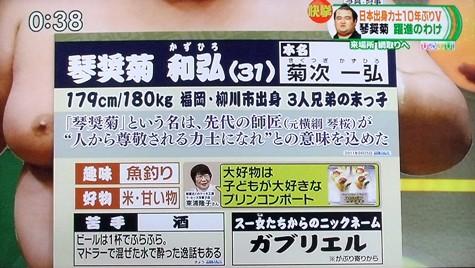 20160125琴奨菊がまた勝った! 011-2