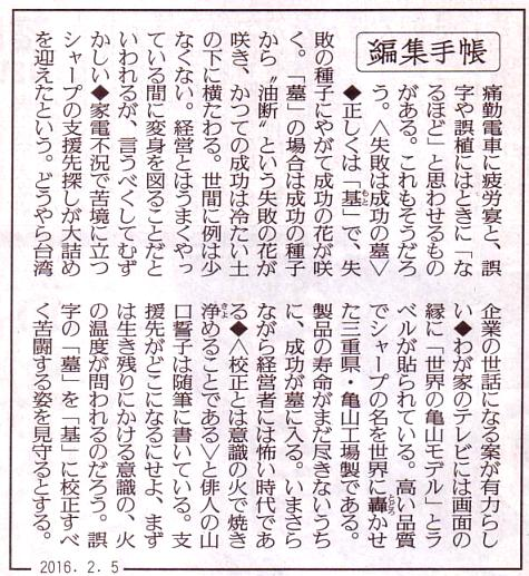 新聞コラム0007-2