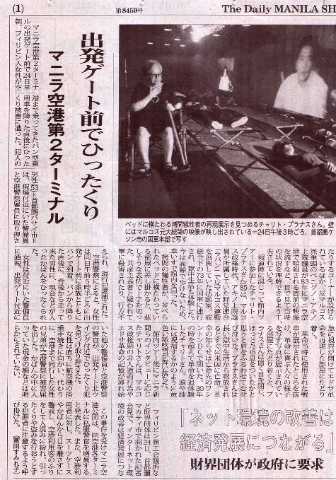 マニラ新聞0001-2