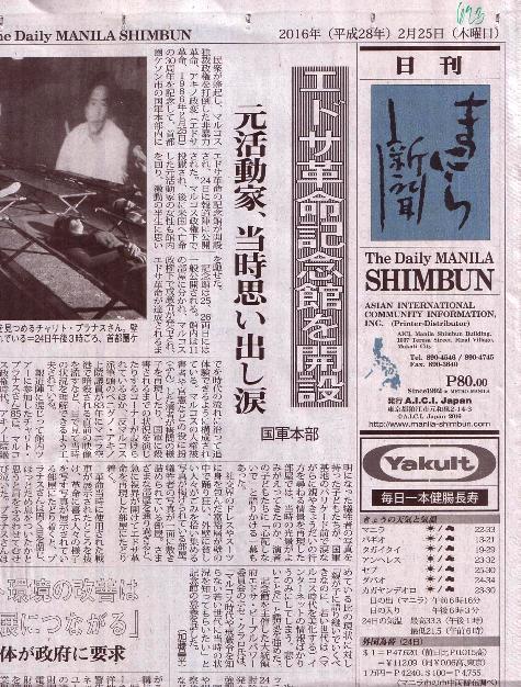 マニラ新聞-2