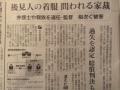 後見 朝日新聞