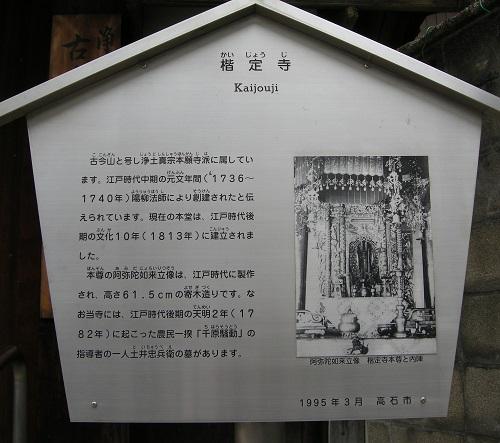 楷定寺説明板