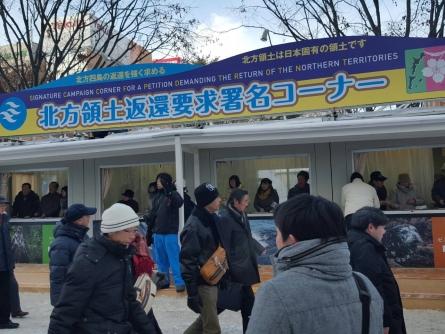 札幌雪まつり北方領土返還要求署名活動 (3)