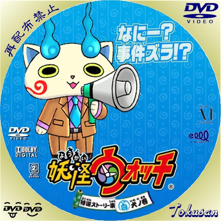 妖怪ウォッチ特選ストーリー集~白-犬ノ巻A