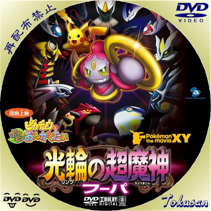 劇場版ポケモン-光輪の超魔神フーパ