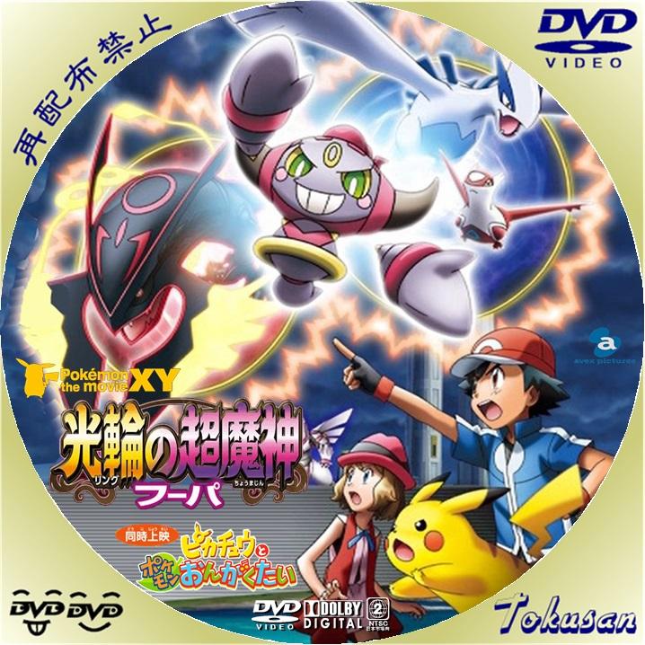 劇場版ポケモン-光輪の超魔神フーパA