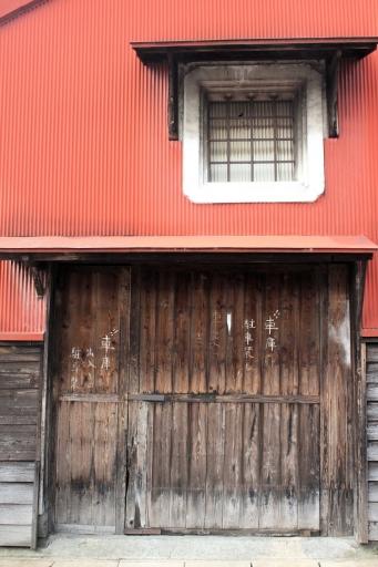 金森醤油店