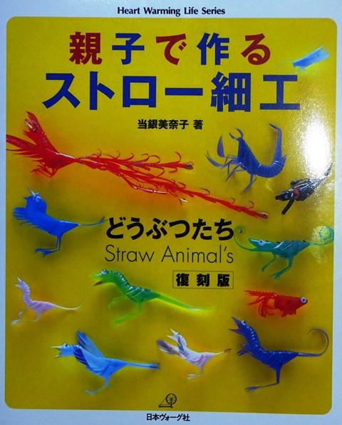 ストロー細工の本