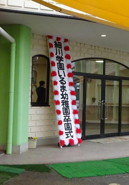 いるま幼稚園卒園式