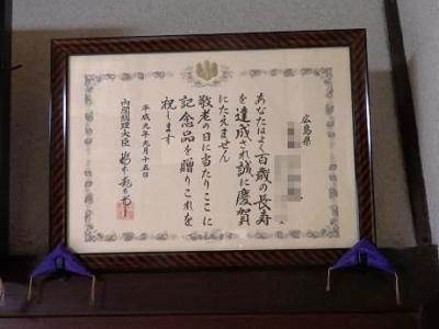 100歳の賞状