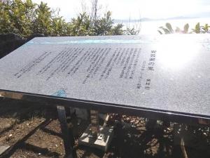 安芸灘の風の石碑