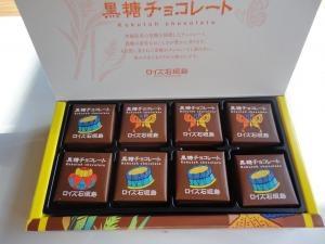 黒糖チョコ