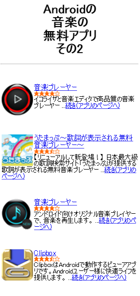 Android音楽アプリ