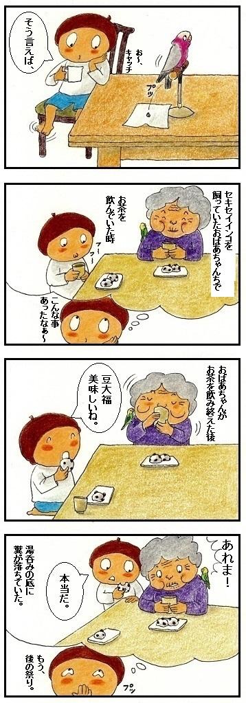 おばあちゃんのエピソード①