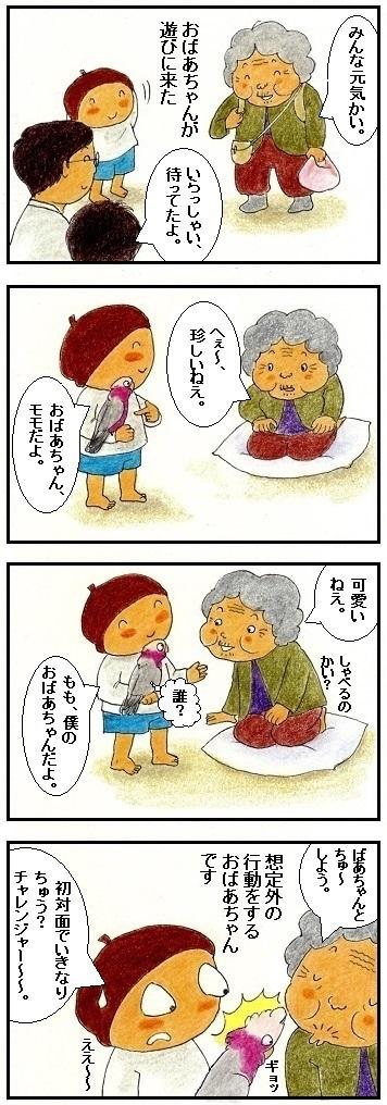 おばあちゃんのエピソード②