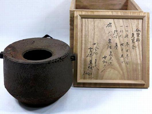 茶道具 十三代 宮崎寒雉造 矢筈釜