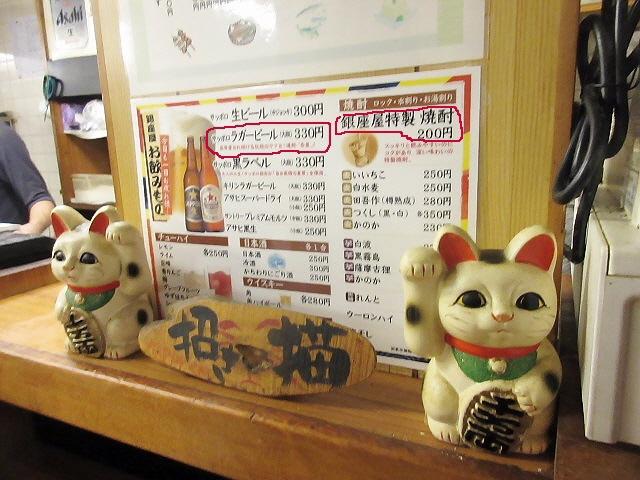 西梅田の銀座屋で牛タタキ&ハムカツと赤星ヽ(^o^)丿