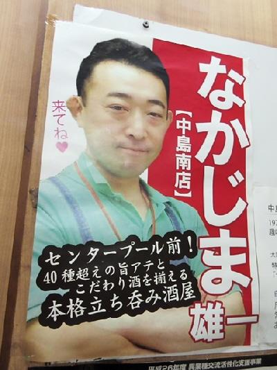 年末に行った至福の立呑み@中島南店(*^_^*)