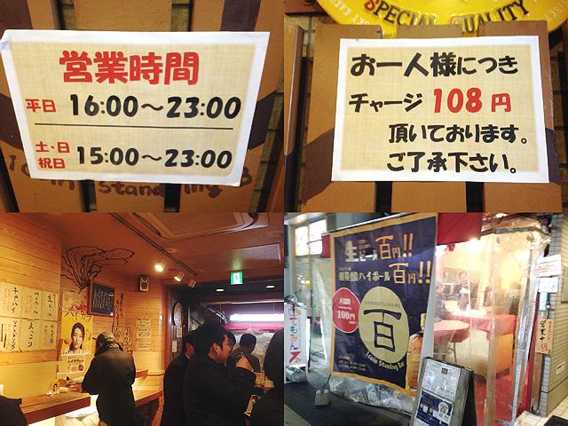 京都烏丸の立呑み「百」へ、錦市場にも寄りました(^^♪