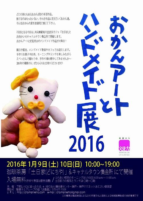 おかんアートとハンドメイド展2016に行きました(^^♪