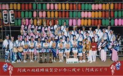神戸楠公連 2015徳島阿波踊り集合写真