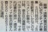 神戸新聞「掲示板」 20151204 神戸・週末ボランティア 新生 復興住宅訪問活動のご案内 まだまだやります。「息の長い支援」は神戸から