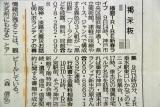 20160107神戸新聞記事:息の長い支援は神戸から