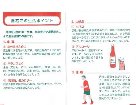 血圧_0003-3