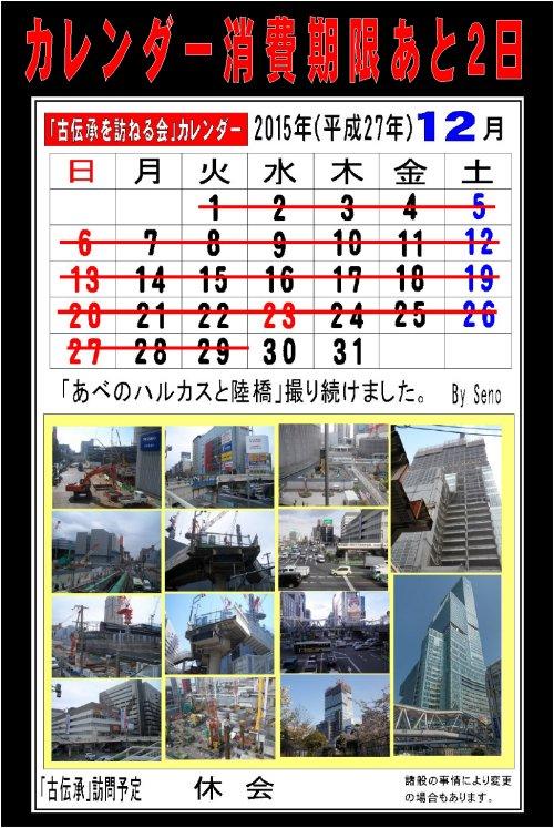 新2015-12月カレンダー