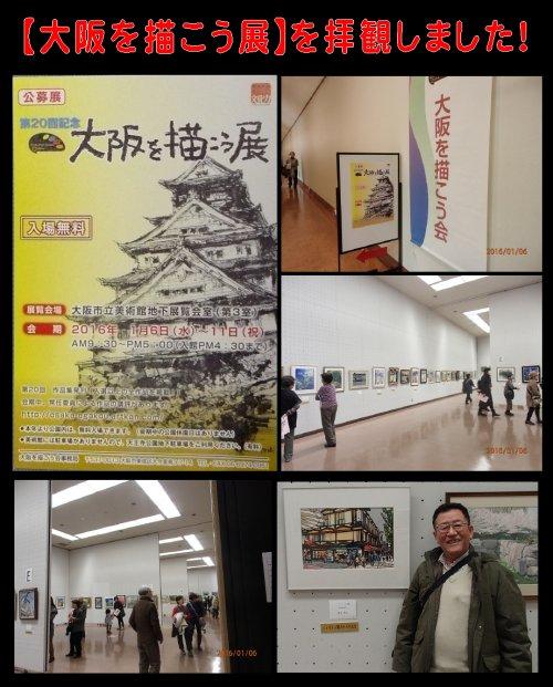 大阪描き展