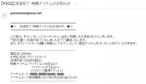 711メール画面