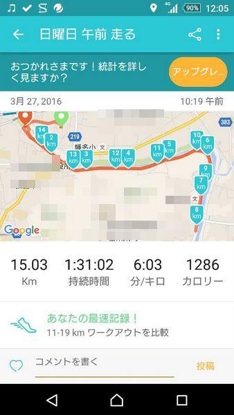 ランニング16.3.27②