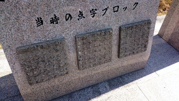 点字ブロック発祥の地②