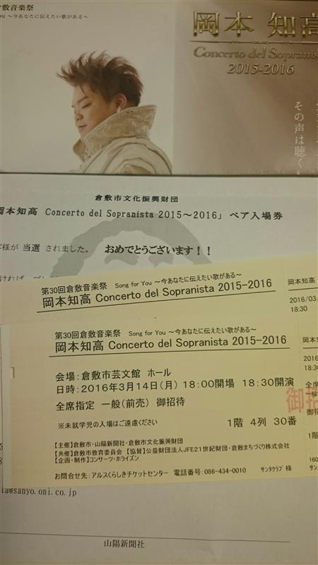 チケット16.2.24