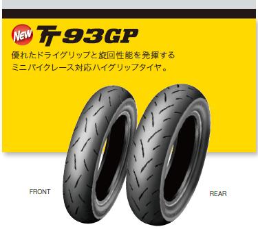 TT93GP イメージ