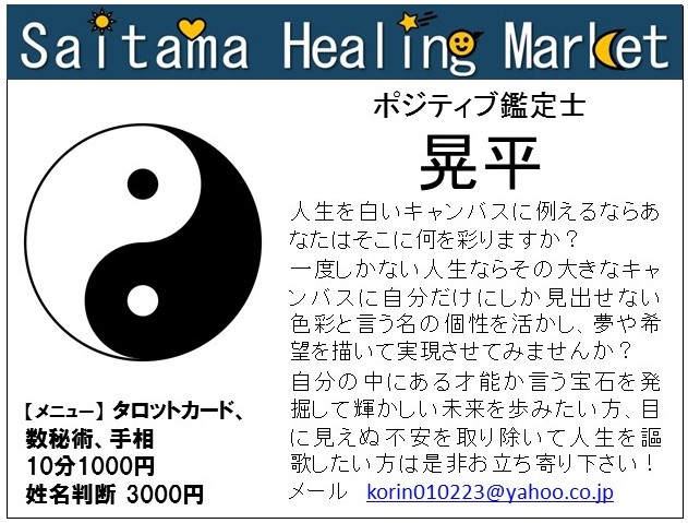 埼玉ヒーリングマーケット
